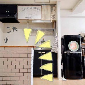 キッチンカウンター DIY 賃貸